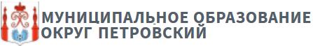 Муниципальный округ Петровский