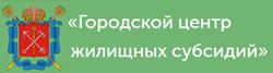 СПБ ГКУ Городской центро жилищных субсидий
